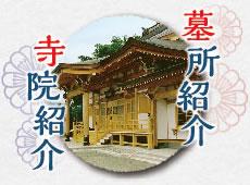 墓所紹介・寺院紹介