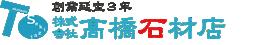 株式会社高橋石材店