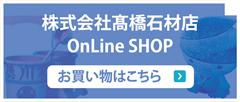 株式会社高橋石材店 オンラインショップ